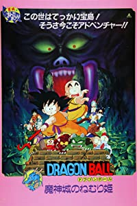 Dragon Ball: Sleeping Princess in Devil's Castle movie hindi free download