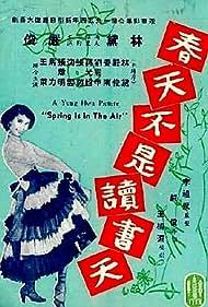 Chun tian bu shi du shu tian (1954)