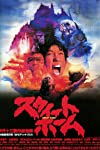 The 1989 Japanese B-Movie That Inspired Survival Horror Gaming