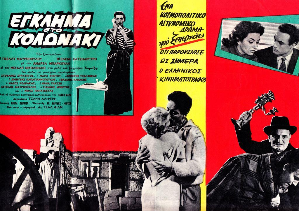 Andreas Barkoulis, Eleni Hatziargyri, Gely Mavropoulou, Michalis Nikolinakos, and Hristos Tsaganeas in Eglima sto Kolonaki (1959)