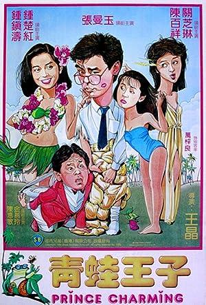 Rosamund Kwan Ching wa wong ji Movie