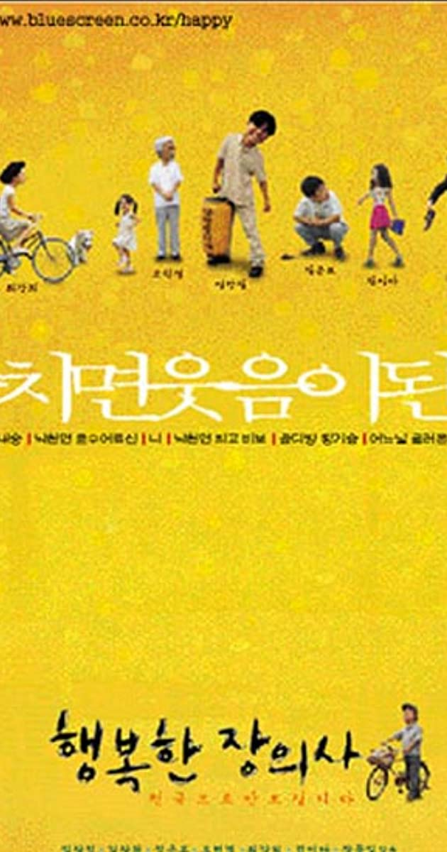 Image Haengbokhan jangeuisa