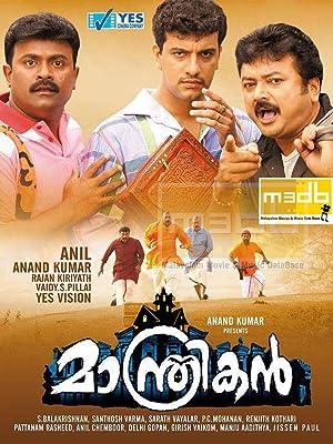 Manthrikan movie, song and  lyrics