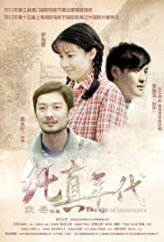 Chun zhen nian dai Poster