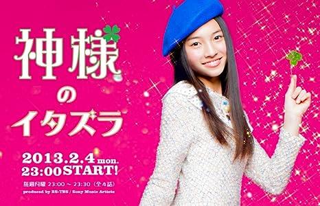 All movies video download Kamisama no itazura Japan [HDRip]