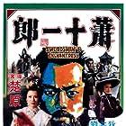 Xiao shi yi lang (1978)