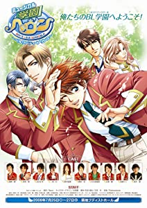 New movies trailers download Yukemuri! Haran no kangei kai by none [360p]
