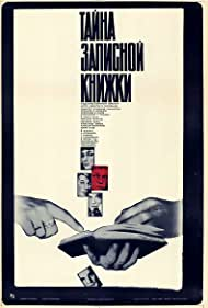 Vladimir Nosik, Nikolay Penkov, Anatoliy Solonitsyn, Svetlana Toma, and Aleksandr Zbruev in Tayna zapisnoy knizhki (1981)