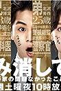 Momikeshite fuyu: wagaya no mondai nakatta koto ni (2018) Poster