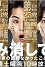 Momikeshite fuyu: wagaya no mondai nakatta koto ni