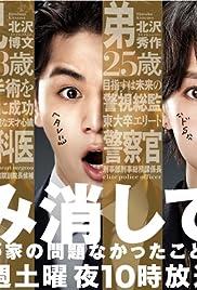 Momikeshite fuyu: wagaya no mondai nakatta koto ni Poster