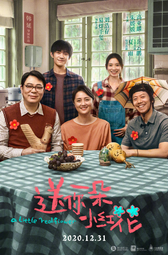 watch Song ni yi duo xiao hong hua on soap2day