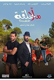 Malla 3al2a: Trouble