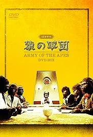 Saru no gundan Poster