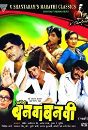 Ashi Hi Banwa Banwi(1988) Poster - Movie Forum, Cast, Reviews