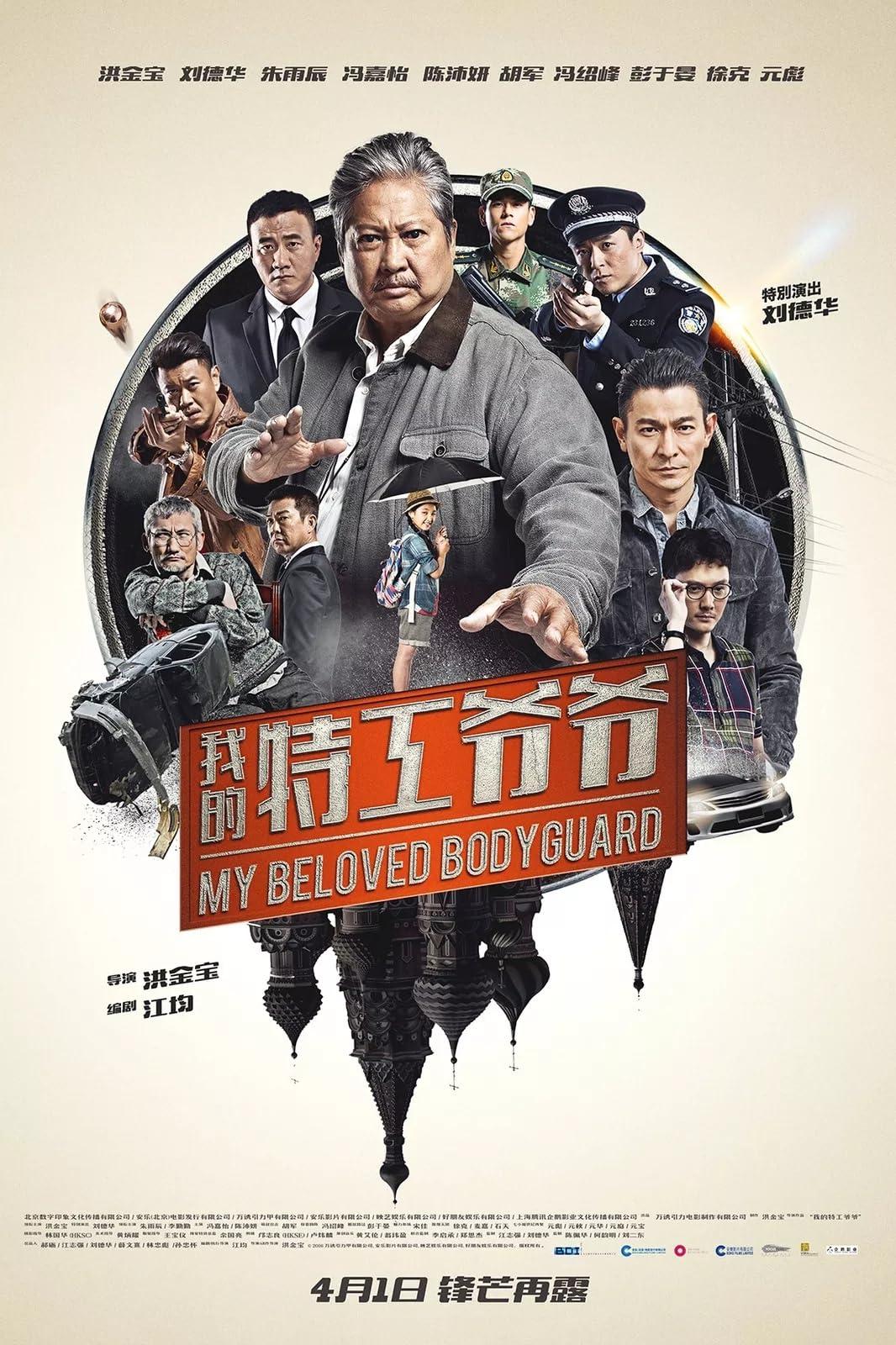 The Bodyguard (2016) Hindi Dubbed
