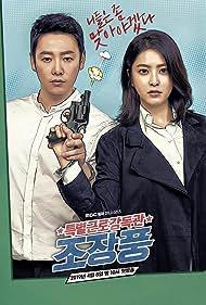 Teukbyeolgeunrogamdokgwan Jo Jang-pung (2019)