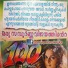 Aniyathi Pravu (1997)