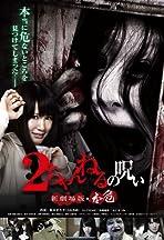 2-channeru no noroi shingekijouban: Honki
