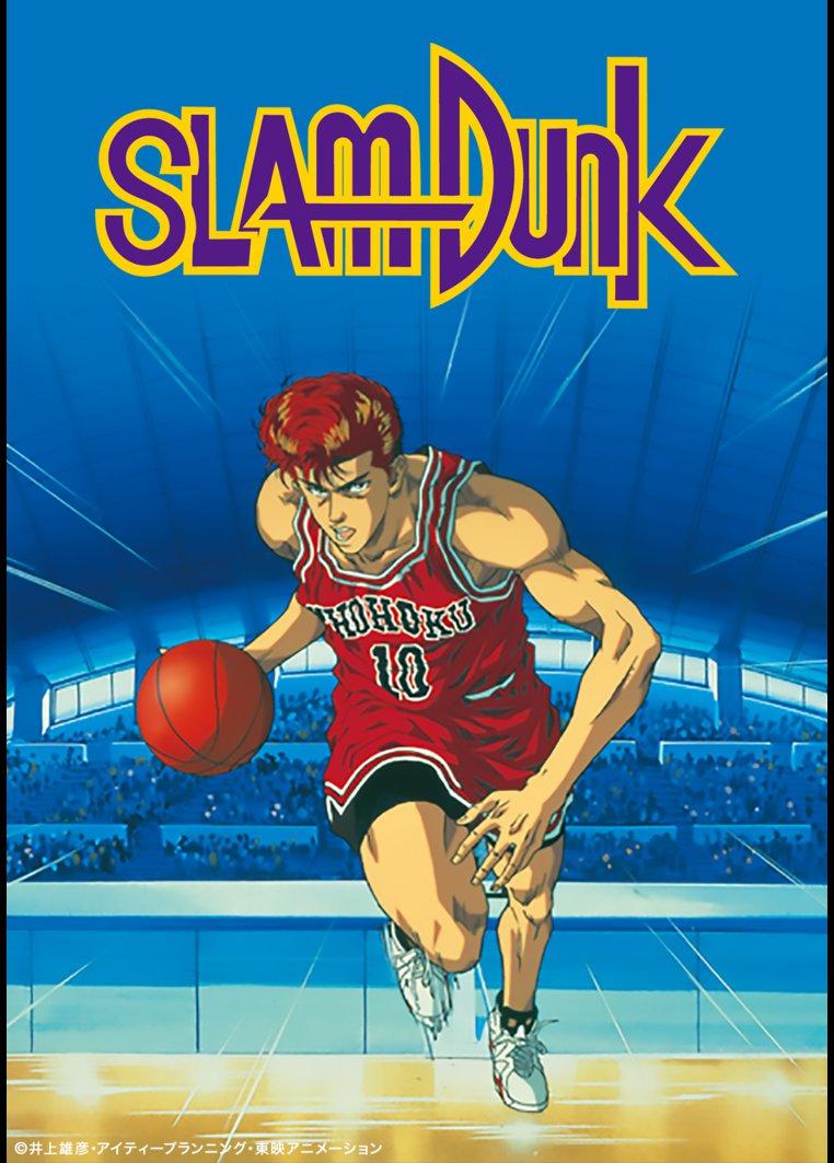 Slam Dunk: Suramu danku (1993)
