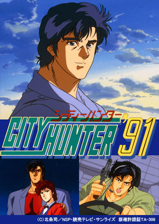 City Hunter Tv Series 1987 1991 Photo Gallery Imdb