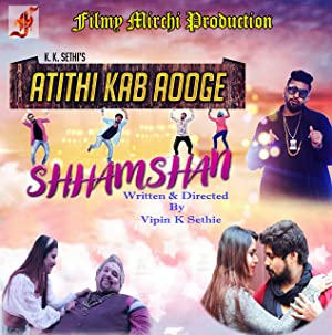 Atithi Kab Aoge Shhamshan movie, song and  lyrics