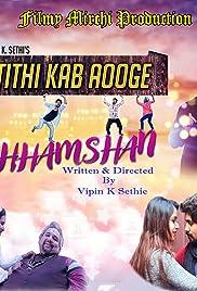 Atithi Kab Aoge Shhamshan (Hindi)