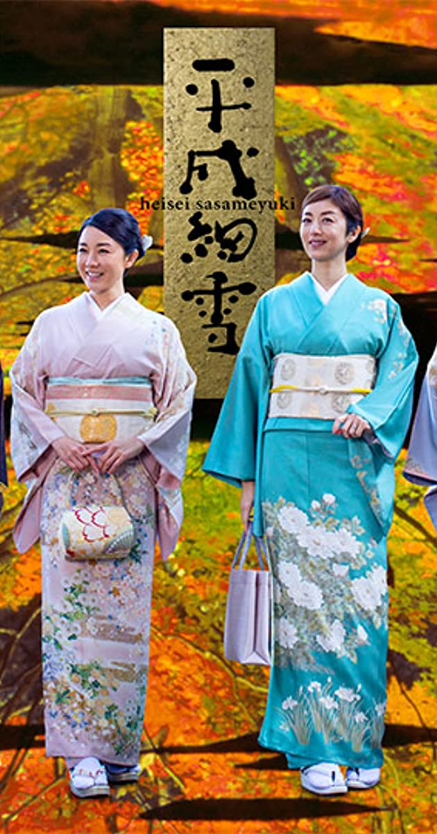 Download Heisei Sasameyuki or watch streaming online complete episodes of  Season1 in HD 720p 1080p using torrent
