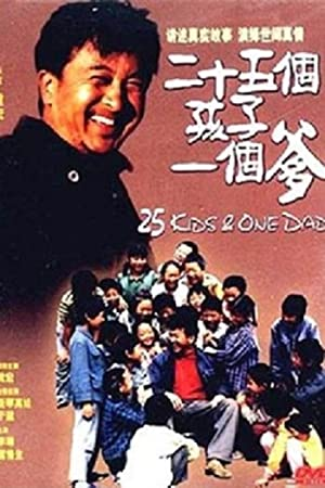 Kesheng Lei 25 Kids and a Dad Movie