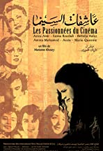 Women Who Loved Cinema, Part I