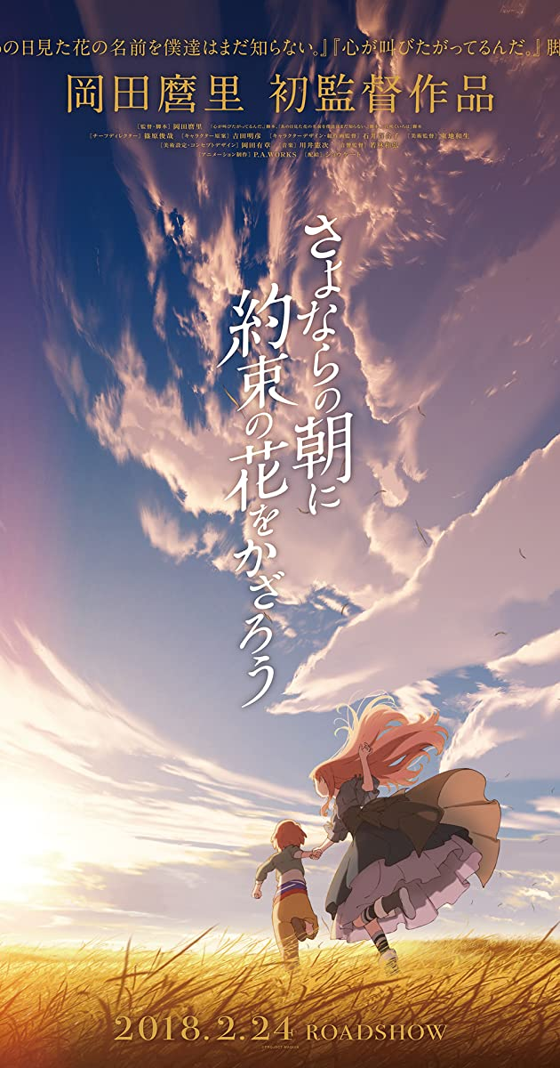 Chờ ngày lời hứa nở hoa - Sayonara no asa ni yakusoku no hana o kazarô (2018)