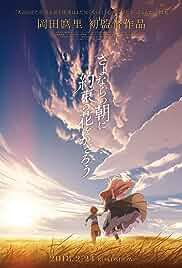 Watch Movie Maquia: When the Promised Flower Blooms (Sayonara no asa ni yakusoku no hana o kazaro) (2018)