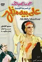 Ali Bey Mazhar Wal 40 Haramy