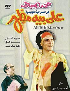 MP4 movie downloads online Ali Bey Mazhar Wal 40 Haramy Egypt [1280x768]
