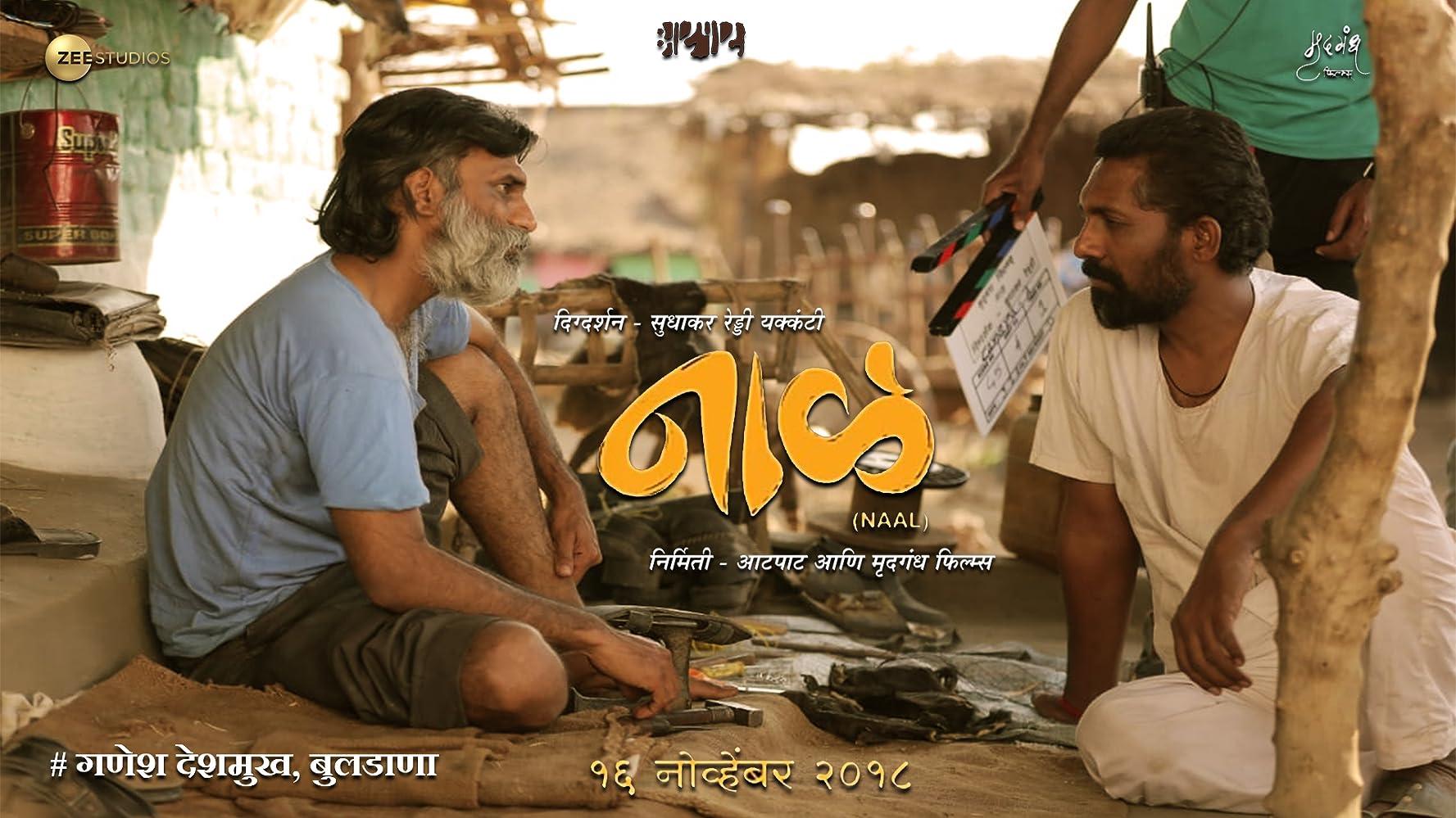 Naal (2018) Marathi