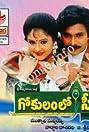 Gokulamlo Seetha (1997) Poster