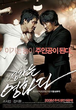 Rough Cut (eong-hwa-neun yeong-hwa-da) คู่เดือด เลือดบ้า