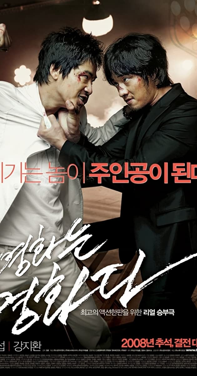 Image Yeong-hwa-neun yeong-hwa-da