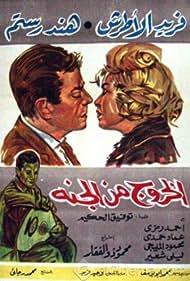El khouroug min el guana (1967)