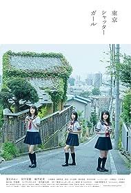 Tokyo Shutter Girl (2013)