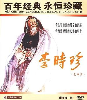 Dan Zhao Li Shizhen Movie