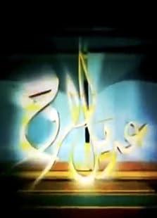 Adil al-Rooh (2005)