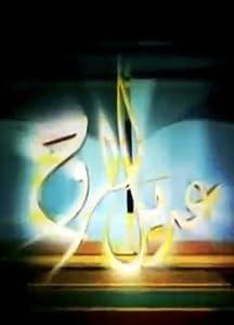 Filme gut anzusehen Adil al-Rooh [1920x1600] [1080p] [Avi]