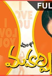 Maharshi Poster