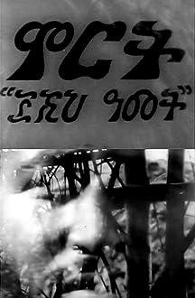 Harvest: 3,000 Years (1975)