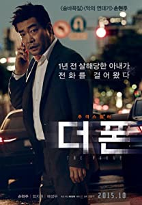 English movies downloads free Deo Pon by Yong-ho Son 2160p]