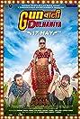 Gunwali Dulhaniya (2019) Poster