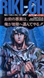 Riki-Oh: The Wall of Hell (1989) Poster