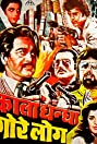 Kala Dhanda Goray Log (1986) Poster