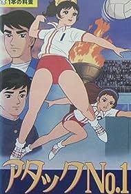 Atakku no. 1 (1970)